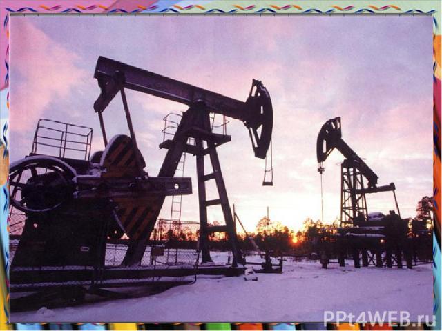 Нефть. Нефть и газ залегают вместе в скальных слоях земной коры. Их добывают бурением скважин в месторождениях с морского дна или на суше.