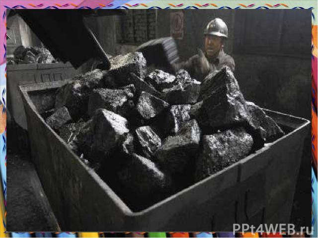 Каменный уголь Этого вида топлива больше, чем остальных. Его добывают в копях на поверхности или в шахтах глубоко под землёй.
