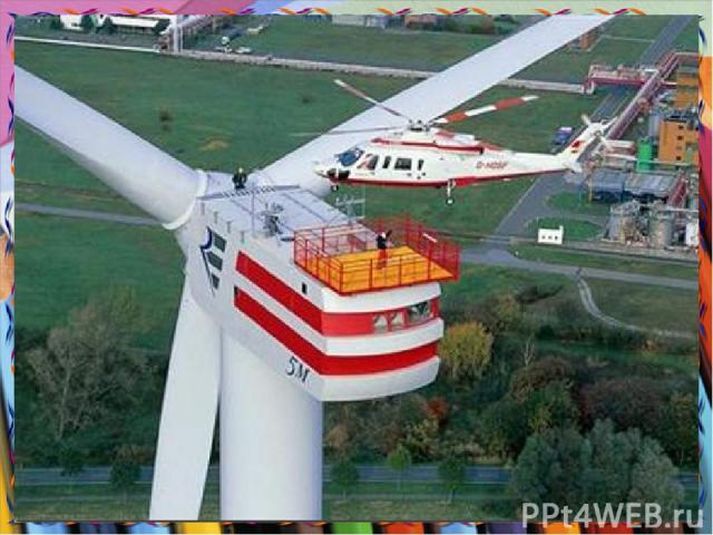 Энергия ветра. Ветряные колёса превращают энергию ветра в электричество. Ветер крутит их, а они приводят в движение электрогенераторы.