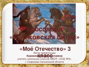 Кроссворд «Куликовская битва» «Моё Отечество» 3 класс Автор презентации Коровина