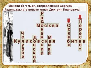К у л и к о в с к а я б и т в а е е у б Ч й Д н с к о й Монахи-богатыри, отправл