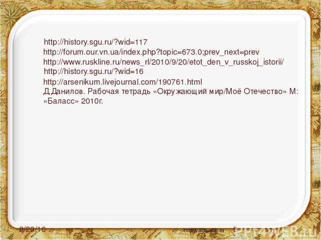 http://history.sgu.ru/?wid=117 http://forum.our.vn.ua/index.php?topic=673.0;prev_next=prev http://www.ruskline.ru/news_rl/2010/9/20/etot_den_v_russkoj_istorii/ http://history.sgu.ru/?wid=16 http://arsenikum.livejournal.com/190761.html Д.Данилов. Раб…