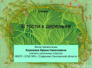 В гости к деревьям Автор презентации Коровина Ирина Николаевна учитель начальных