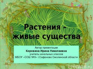 Растения – живые существа Автор презентации Коровина Ирина Николаевна учитель на