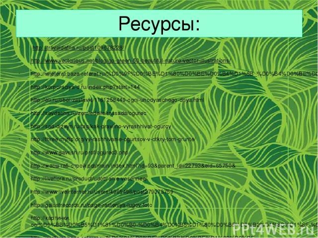 Ресурсы: http://traveldafna.ru/post109678228/ http://www.vectorious.net/blog/go-green-50-beautiful-nature-vector-illustrations/ http://wreferat.baza-referat.ru/%D0%9F%D0%BE%D1%80%D0%BE%D0%B4%D1%8B_%D0%B4%D0%BE%D0%BC%D0%B0%D1%88%D0%BD%D0%B8%D1%85_%D0…