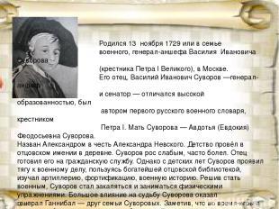 Родился13ноября1729илив семье военного,генерал-аншефаВасилия Ивановича С