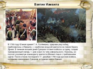 Взятие Измаила В1790 годуЮжная армияГ.А.Потёмкина, одержав ряд побед, прибл