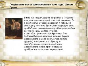 В мае1794 годаСуворов направлен в Подолию для подготовки ко второй польской ка
