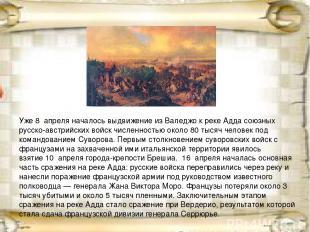 Уже8 апреляначалось выдвижение изВаледжок рекеАддасоюзных русско-австрийск