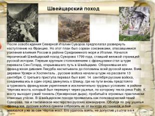 После освобождения Северной Италии Суворов предполагал развернуть наступление на
