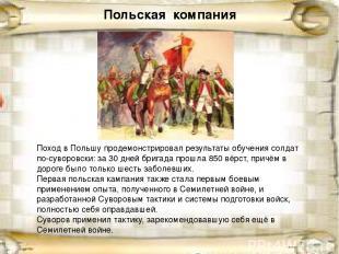 Польская компания Поход в Польшу продемонстрировал результаты обучения солдат по