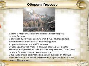 Оборона Гирсово В июле Суворов был назначен начальником обороны городаГирсово.
