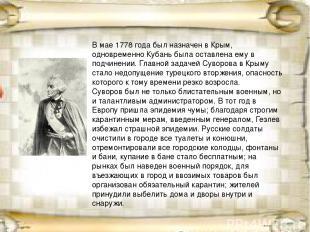 В мае1778 годабыл назначен в Крым, одновременноКубаньбыла оставлена ему в по