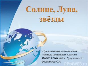 Презентацию подготовила учитель начальных классов МБОУ СОШ №9 г. Бугульма РТ Фил