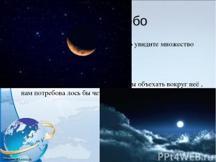 Ночное небо Если вы посмотрите на ночное небо, то увидите множество маленьких ме