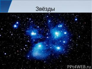 Звёзды Звёзды – это светящиеся небесные тела. Они похожи на Солнце. Многие звёзд