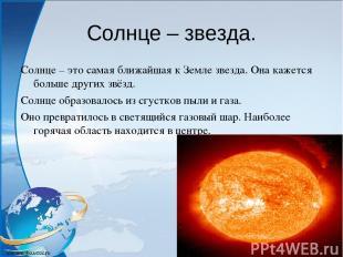 Солнце – звезда. Солнце – это самая ближайшая к Земле звезда. Она кажется больше