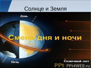 Солнце и Земля Земля вращается вокруг Солнца и своей оси. На той части Земли, ко
