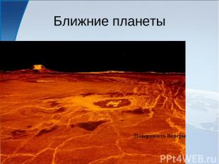 Ближние планеты Ближе всего к Солнцу расположены четыре планеты: Меркурий, Венер