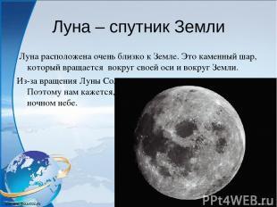 Луна – спутник Земли Луна расположена очень близко к Земле. Это каменный шар, ко