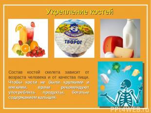 Укрепление костей * Состав костей скелета зависит от возраста человека и от каче