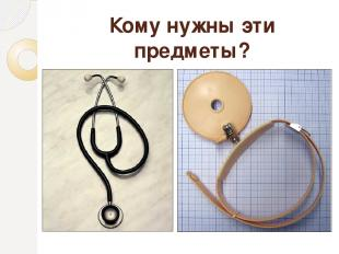 Кому нужны эти предметы?