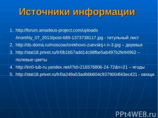 Источники информации http://forum.amadeus-project.com/uploads/monthly_07_2013/po