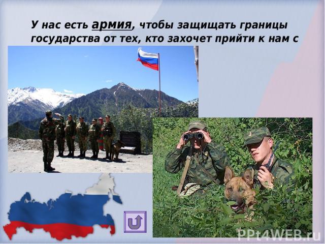 http://ososhdistanc.3dn.ru/photo http://kisdshi.ucoz.net/news/2009-03-02-11 http://1sentyabrya.ru/biblio/12/352787/ http://www.rian.ru/politics/20100630/251314823.html%22 http://www.zakazyxe.net/mirovye-novosti/ http://www.ecology.md/section.php?sec…