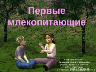 Первые млекопитающие Автор презентации – Коровина Ирина Николаевна учитель начал