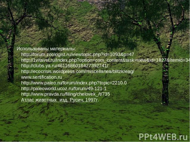 Использованы материалы: http://forum.zoologist.ru/viewtopic.php?id=1093&p=47 http://1vitavet.ru/index.php?option=com_content&task=view&id=1827&Itemid=347 http://clubs.ya.ru/4611686018427392741/ http://ecocrisis.wordpress.com/miscellanea/blitzkreag/ …