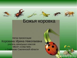 Божья коровка Автор презентации Коровина Ирина Николаевна учитель начальных клас