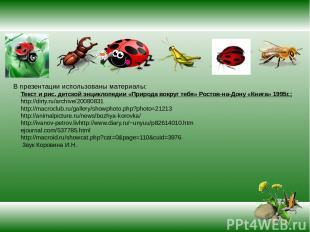 В презентации использованы материалы: Текст и рис. детской энциклопедии «Природа