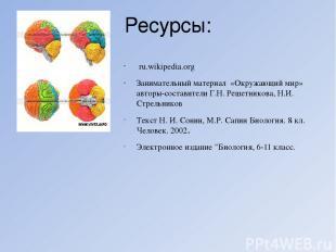 Ресурсы: ru.wikipedia.org Занимательный материал «Окружающий мир» авторы-состави