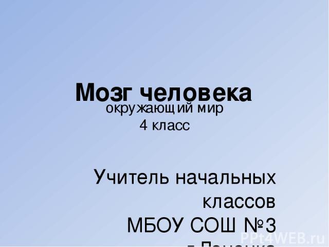 окружающий мир 4 класс Учитель начальных классов МБОУ СОШ №3 г.Донецка Терещенко Н.В. Мозг человека