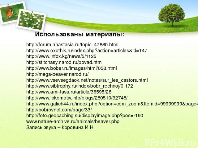 http://forum.anastasia.ru/topic_47880.html http://www.oxothik.ru/index.php?action=articles&id=147 http://www.infox.kg/news/5/1125 http://stitchasy.narod.ru/povad.htm http://www.bober.ru/images/html/058.html http://mega-beaver.narod.ru/ http://www.vs…