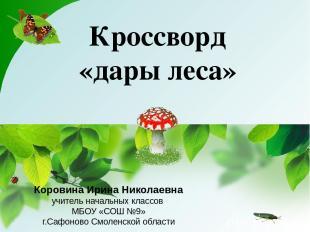 Кроссворд «дары леса» Коровина Ирина Николаевна учитель начальных классов МБОУ «