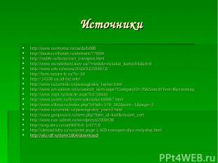 Источники http://www.sunhome.ru/cards/b898 http://books.imhonet.ru/element/77939