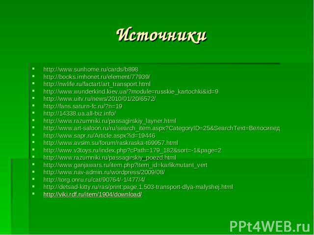 Источники http://www.sunhome.ru/cards/b898 http://books.imhonet.ru/element/77939/ http://nwlife.ru/factart/art_transport.html http://www.wunderkind.kiev.ua/?module=russkie_kartochki&id=9 http://www.uitv.ru/news/2010/01/20/6572/ http://fans.saturn-fc…