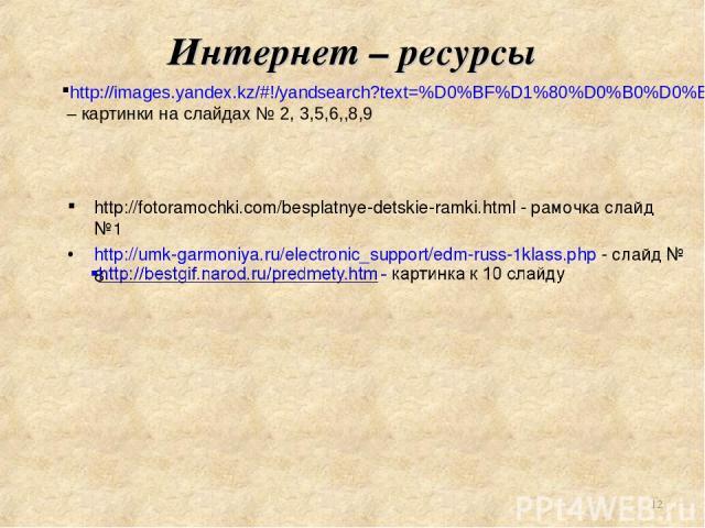 Интернет – ресурсы http://fotoramochki.com/besplatnye-detskie-ramki.html - рамочка слайд №1 http://umk-garmoniya.ru/electronic_support/edm-russ-1klass.php - слайд № 8 * http://images.yandex.kz/#!/yandsearch?text=%D0%BF%D1%80%D0%B0%D0%B2%D0%B8%D0%BB%…