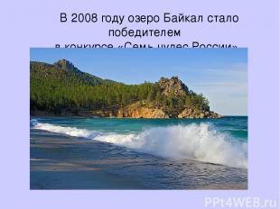 В 2008 году озеро Байкал стало победителем в конкурсе «Семь чудес России».