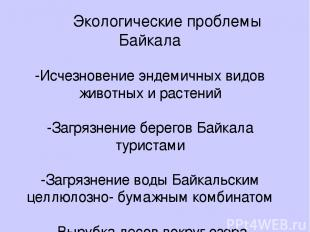 Экологические проблемы Байкала -Исчезновение эндемичных видов животных и растени