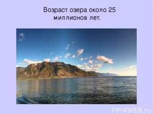 Возраст озера около 25 миллионов лет.