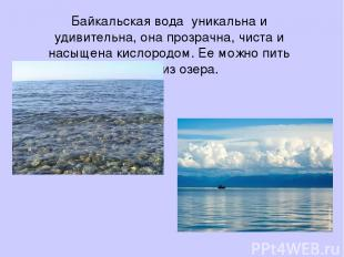 Байкальская вода уникальна и удивительна, она прозрачна, чиста и насыщена кислор