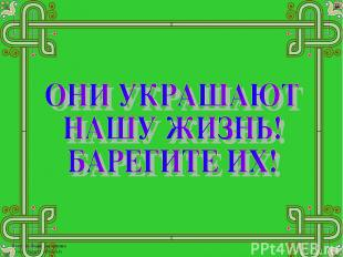 Лазарева Лидия Андреевна e-mail:lazareva@pdps.lv
