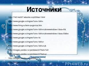 http://74214s007.edusite.ru/p209aa1.html http://www.google.ru/imgres?um=1&hl= ht