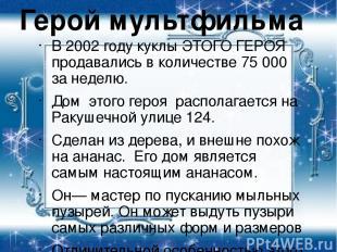 В 2002 году куклы ЭТОГО ГЕРОЯ продавались в количестве 75 000 за неделю. Дом это