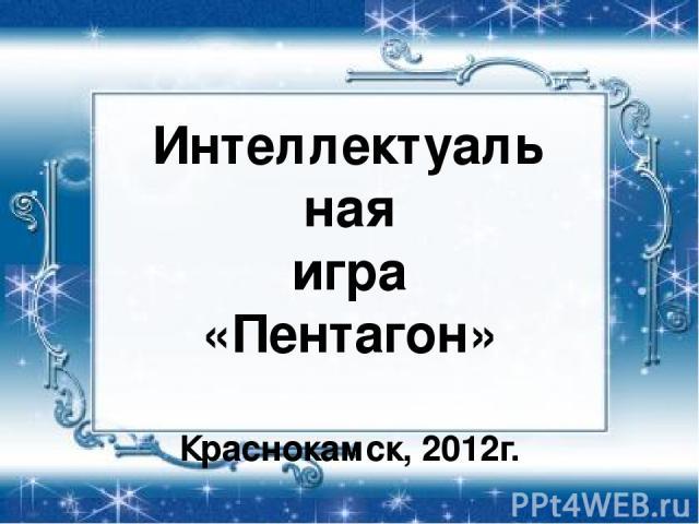 Интеллектуальная игра «Пентагон» Краснокамск, 2012г.
