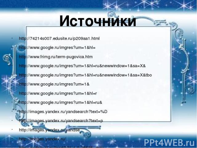 http://74214s007.edusite.ru/p209aa1.html http://www.google.ru/imgres?um=1&hl= http://www.frimg.ru/term-pugovica.htm http://www.google.ru/imgres?um=1&hl=ru&newwindow=1&sa=X& http://www.google.ru/imgres?um=1&hl=ru&newwindow=1&sa=X&tbo http://www.googl…