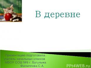 Презентацию подготовила учитель начальных классов МБОУ СОШ №9 г. Бугульма Филипп