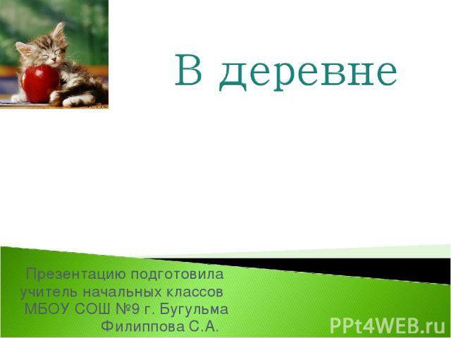 Презентацию подготовила учитель начальных классов МБОУ СОШ №9 г. Бугульма Филиппова С.А.